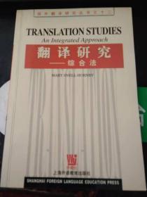 翻译研究综合法