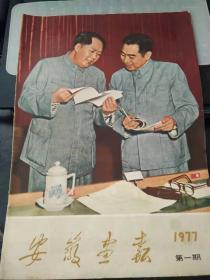安徽画报1977 1