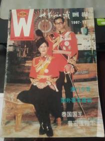 世界知识画报1987 11