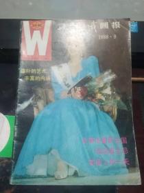 世界知识画报1988 9