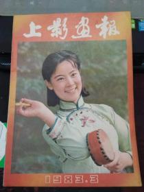 上影画报1983 3