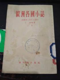 欧洲各国小志上(贵州人民广播电台馆藏书)