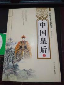 中国皇后上