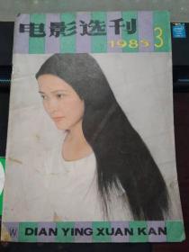 电影选刊1985 3