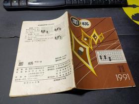 围棋1991.11