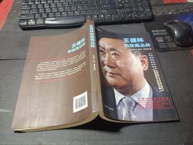 王健林的政商丛林   无字迹