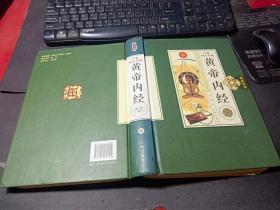 中医四大名著:黄帝内经   无字迹