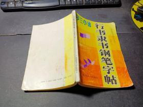 字贴 罗兰小语行书隶书钢笔字帖 1998