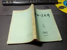 中国工运史料1982.4