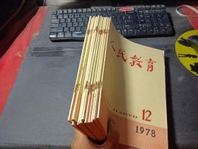 人民教育1978年1-12