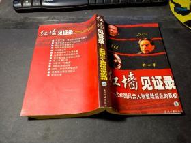 红墙见证录(上) :共和国风云人物留给后世的真相    无字迹