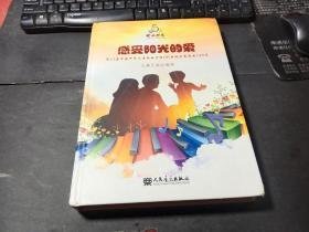感受阳光的爱:第13届中国少年儿童歌曲卡拉OK电视大赛歌曲148首(一本书8张CD)