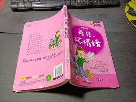 熊孩子励志成长记 第二辑 彩绘读本:再见,坏情绪