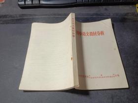 初中语文教材分析