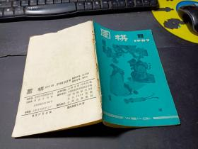 围棋1987.8