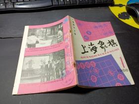 上海象棋1988.1