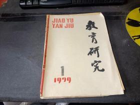 教育研究1979年1