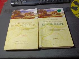 双语阅读:欧·亨利短篇小说集
