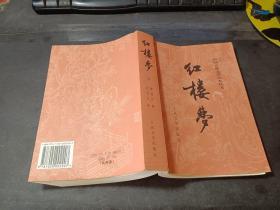 中国古典文学读本丛书:红楼梦 下