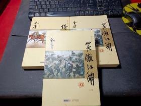 (朗声新修版)金庸作品集(28-31)-笑傲江湖(3册合售)   无字迹