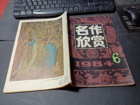 名作欣赏1984.6