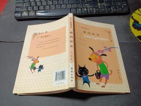 王一梅温馨童话:猫的演说   作者签名