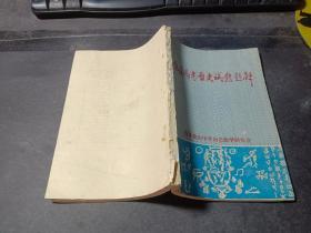 历届高考历史试题题解(1953-1978)