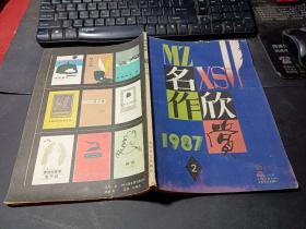 名作欣赏1987.2