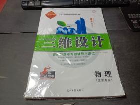 2021二轮复习用书:三维设计(物理)江苏专版 高三二轮用书