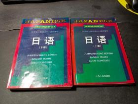 江苏省人事考试外语学习丛书:日语(上下册)