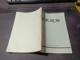 历史题解    江苏省海门中学政史教研室