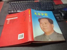 光荣梦想:毛泽东人生七日谈    无字迹