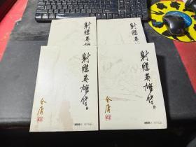 金庸作品集:射雕英雄传 全4册(无字迹)