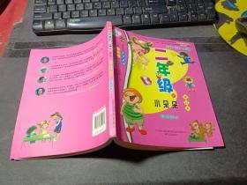 春风文艺出版社 七色狐注音读物 2年级的小朵朵(注音·全彩·美绘版)