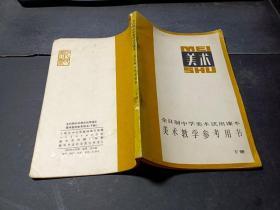 全日制中学美术试用课本美术教学参考用书:美术 下册