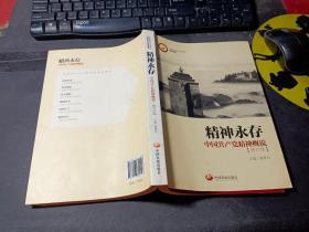 精神永存中国共产党精神概说