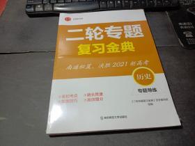 2021二轮专题复习金典:历史 专题导练(三分册)   未拆封