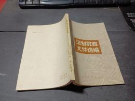 法制教育文件选编