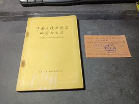 中国近代思想家研究论文选(有随书发票)