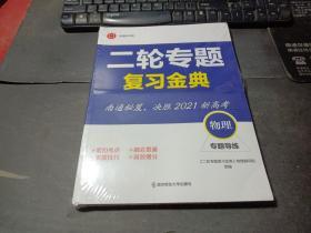 2021二轮专题复习金典:物理 专题导练(三分册)   未拆封