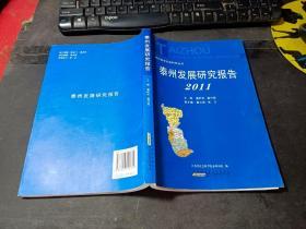 泰州哲学社会科学丛书. 第2辑 泰州发展研究报告2011