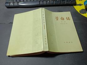 管锥编第一册   无字迹