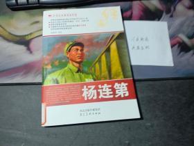中华红色教育连环画:杨连第