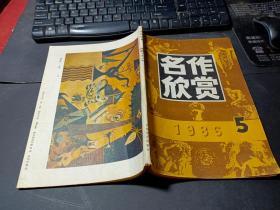 名作欣赏1986.5