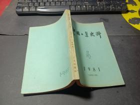 中国工运史料1981.4