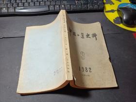 中国工运史料1982.3