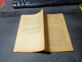 活页文选第593号