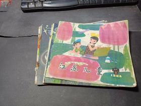 江苏儿童1982年1-8期