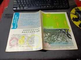 中国钢笔书法 1989.2