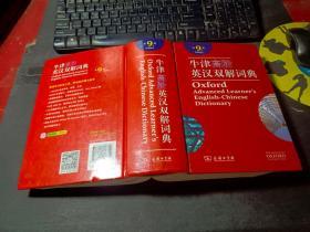 牛津高阶英汉双解词典(第9版)   无cd